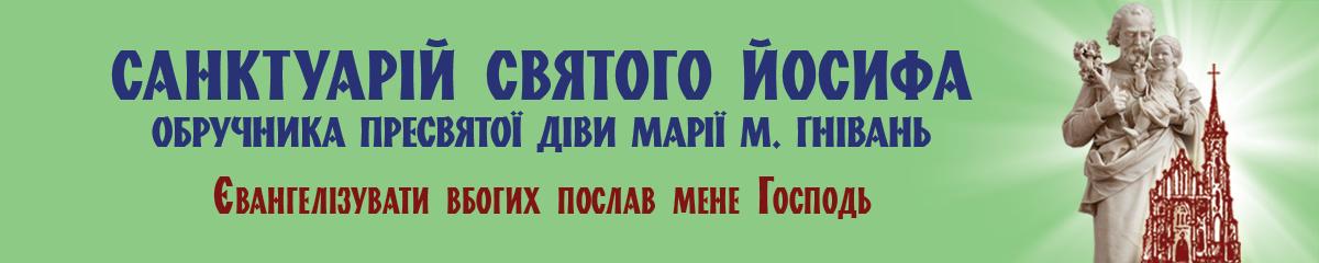 Санктуарій св. Йосифа м. Гнівань