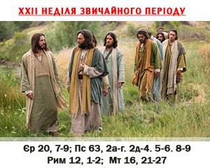 ХХІІ Неділя звичайного періоду