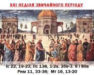 ХХІ Неділя звичайного періоду