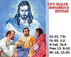 XXIII Неділя звичайного періоду