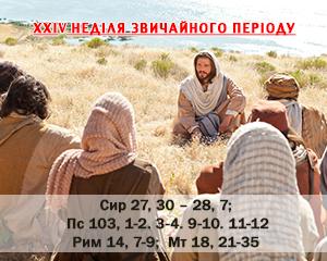 XXIV Неділя звичайного періоду