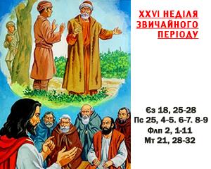 XXVI Неділя звичайного періоду