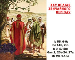 XXV Неділя звичайного періоду