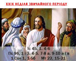XXIX Неділя Звичайного періоду