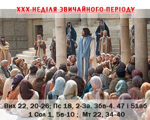 XXX Неділя Звичайного періоду