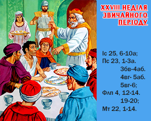 XXVIII Неділя Звичайного періоду
