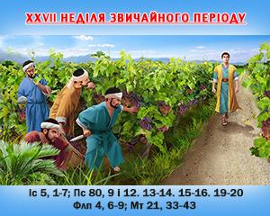 XXVII Неділя Звичайного періоду